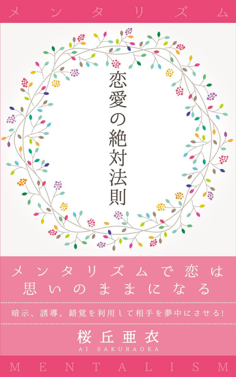 DESIGN -E-Book Cover-